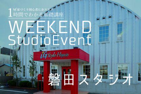 ■開催終了 磐田スタジオ:週末セミナー