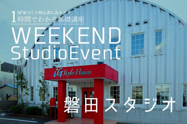 磐田スタジオ:週末セミナー