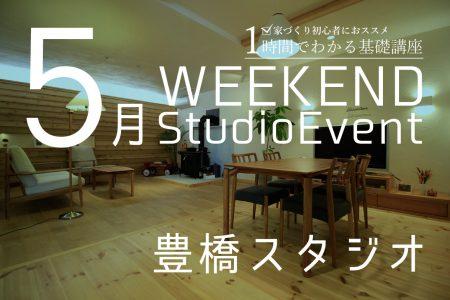 ■開催終了 豊橋スタジオ:5月週末イベント