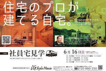 ■開催終了【豊橋エリア】住宅のプロが建てる自宅|社員宅見学バスツアー(予約制)