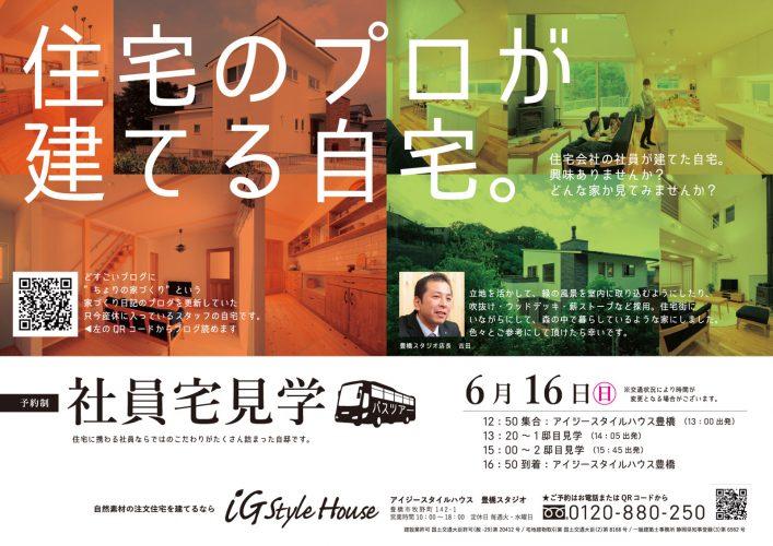 6月16日 社員宅見学ツアー_豊橋