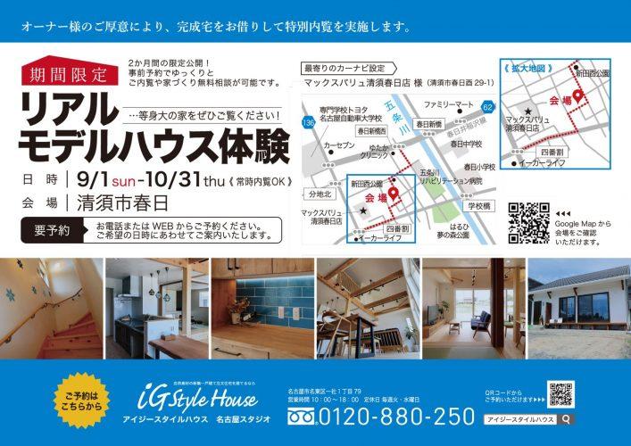 9-10月リアルモデルハウス(清須市)_1600