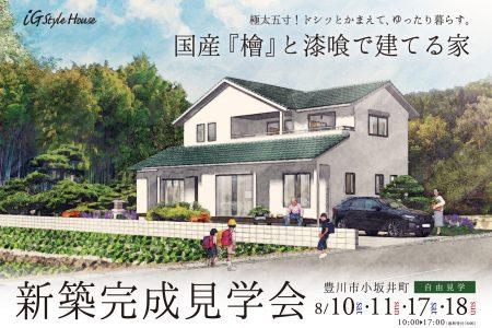 ■開催終了【2週連続開催】国産『檜』と漆喰で建てる家|新築完成見学会