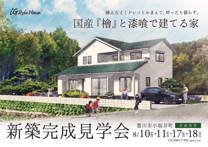 【2週連続開催】国産『檜』と漆喰で建てる家|新築完成見学会