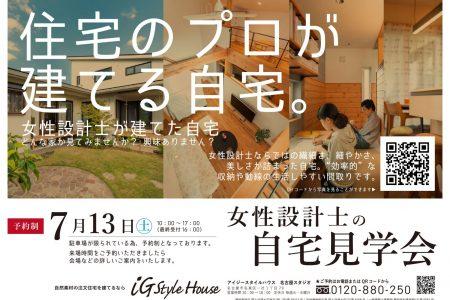 ■開催終了 女性設計士の自宅見学会(予約制)