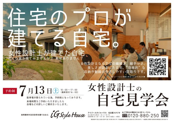 7月13・14日体感&土地イベ 単独DM名古屋版-1_1600