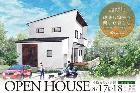 ■開催終了 趣味も家事も楽しむ暮らし 新築完成見学会