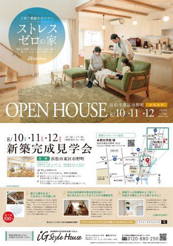 8月アイジースタイルハウス新築住宅見学会浜松市東区