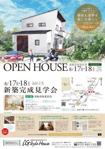 8月アイジースタイルハウス新築住宅見学会浜松市浜北区