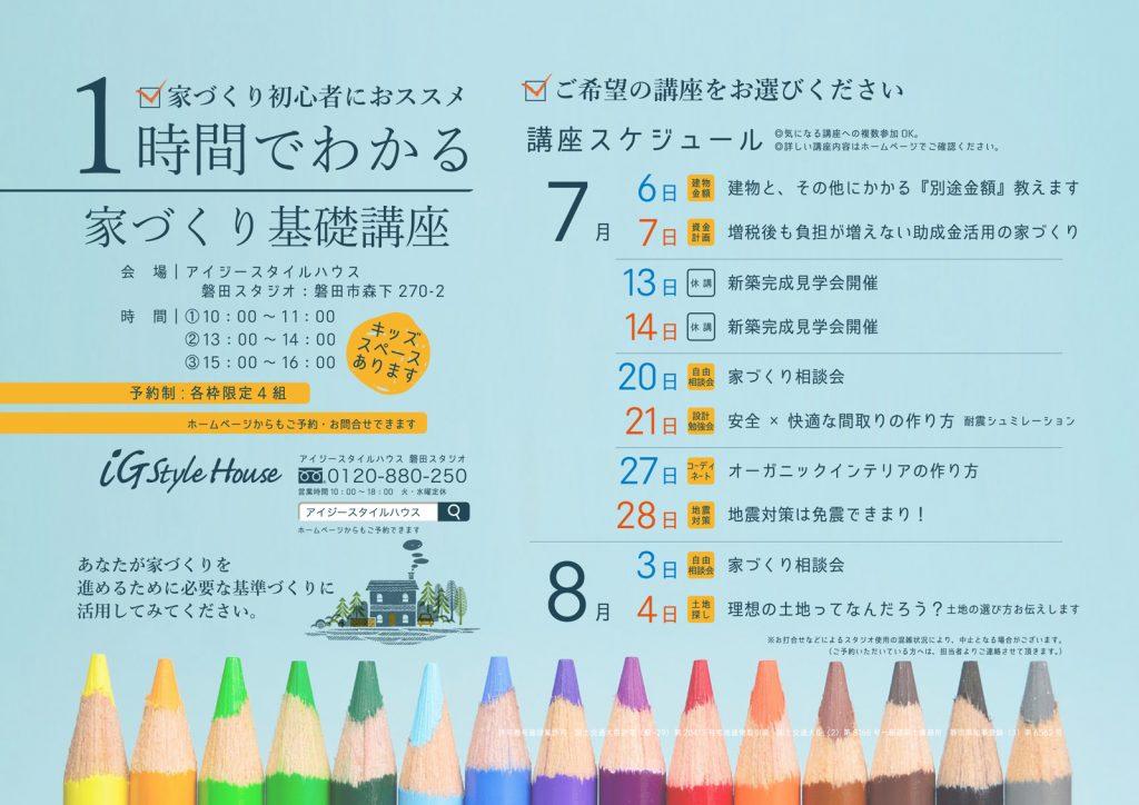 アイジースタイルハウス磐田店7月家づくり講座