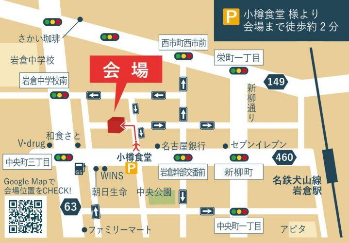 修正_岩倉市地図