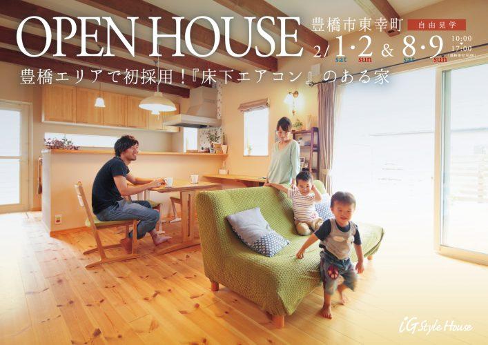 床下エアコン推し版|2月1・2&8・9日|完成見学会(豊橋市)