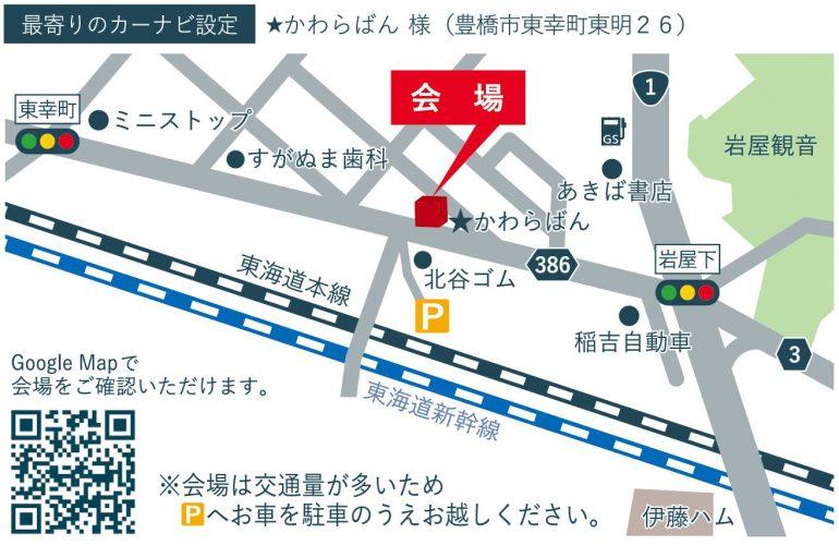 豊橋市東幸町MAP_S