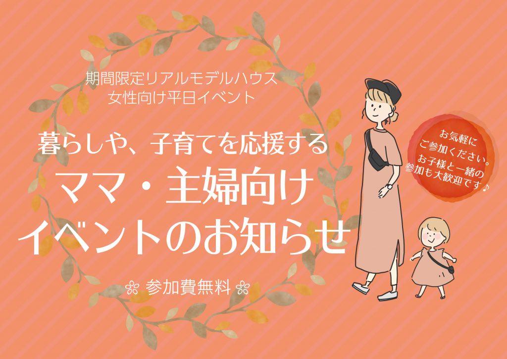 アイジースタイルハウス_女性向けイベント@清須市