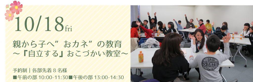 アイジースタイルハウス_10.18女性向けイベント@清須市