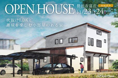 ■開催終了 吹抜けLDKと趣味を楽しむ小部屋のある家 新築完成見学会