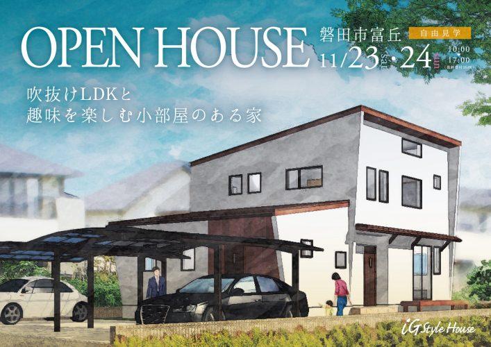 11月23・24日 新築完成見学会 磐田市富丘_S