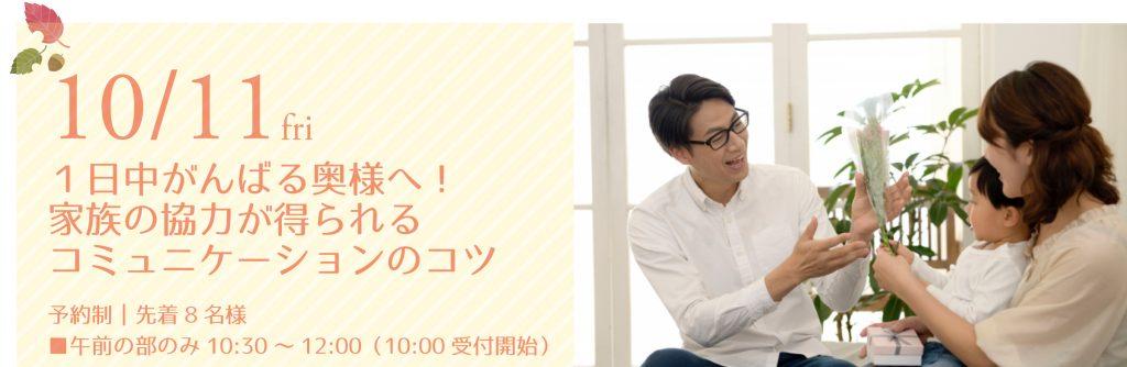 アイジースタイルハウス_10.11女性向けイベント@清須市