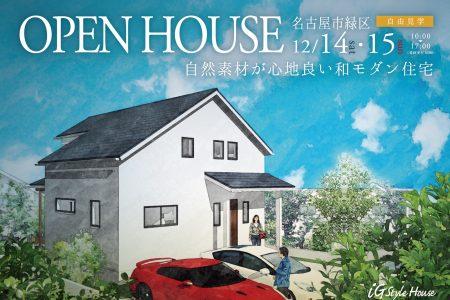 ■開催終了 自然素材が心地良い和モダン住宅 新築完成見学会
