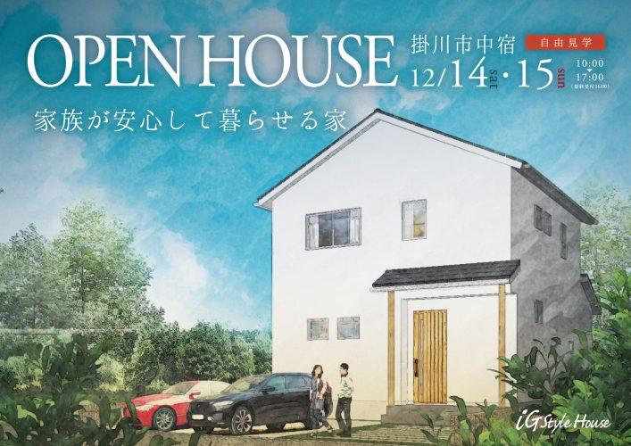 12月14・15日新築完成見学会(掛川市)松本様-1