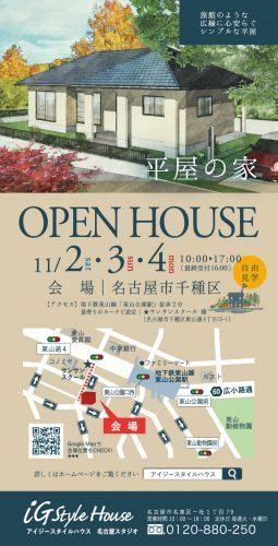 11月2-4日 新築完成見学会(名古屋市千種区)