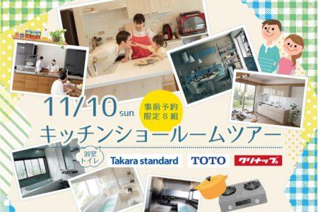 ■開催終了 キッチンショールームツアー