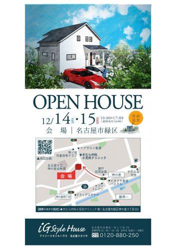 12月新築住宅見学会の案内