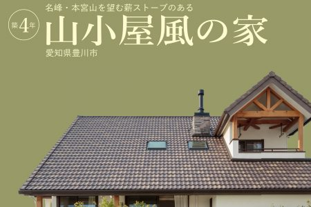 ■開催終了 期限限定オープンハウス(オーナーさん宅内覧会)|豊橋エリア