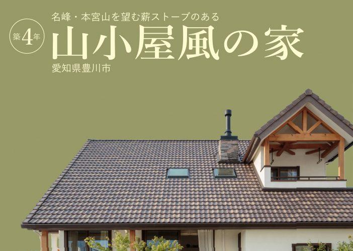 小野様邸見学会
