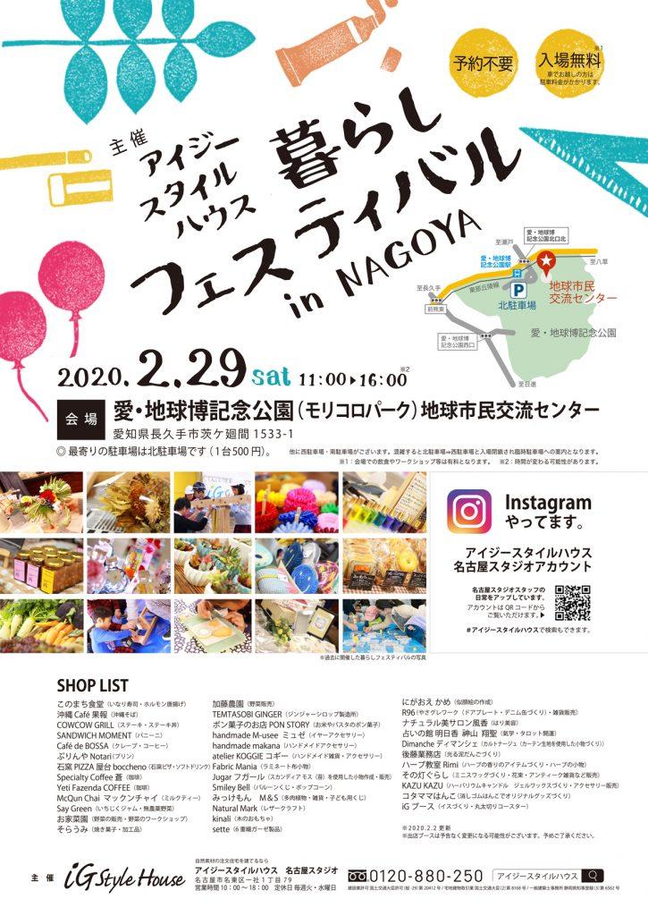 暮らしフェスティバル名古屋A1ポスター