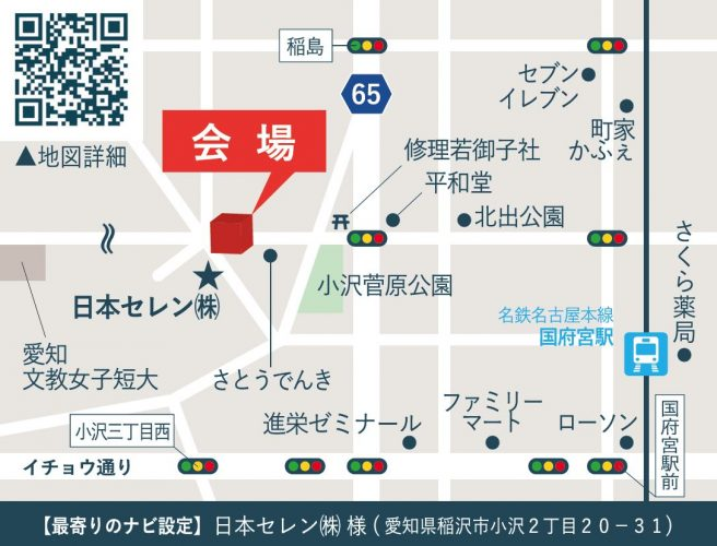 稲沢市新築完成見学会_地図