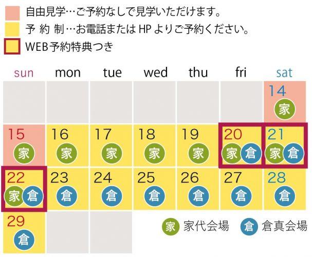 開催カレンダー_S
