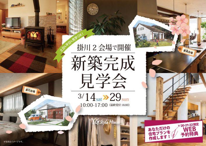 3月14~29日 2会場新築完成見学会(掛川市)-1
