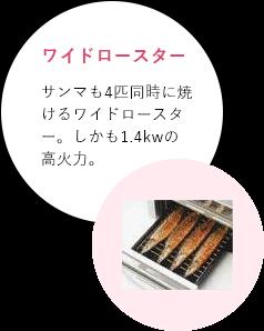 ワイドロースター サンマも4匹同時に焼けるワイドロースター。しかも1.4kwの高火力。