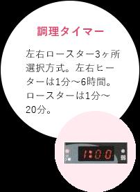 調理タイマー 左右ロースター3ヶ所選択方式。左右ヒーターは1分~6時間。ロースターは1分~20分。