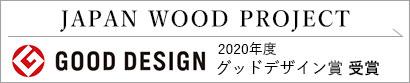 2020年 グッドデザイン賞受賞