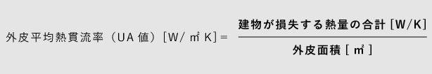 外皮平均熱貫流率(UA値)[W/㎡K]=建物が損失する熱量の合計[W/K]/外皮面積[㎡]