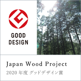 Japan Wood Project 2020年度 グッドデザイン賞