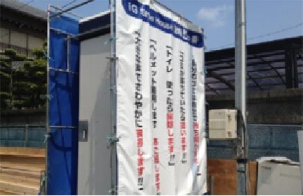 日本一キレイな仮設トイレに!を合言葉に、仮設トイレピカピカ大作戦を実施しております