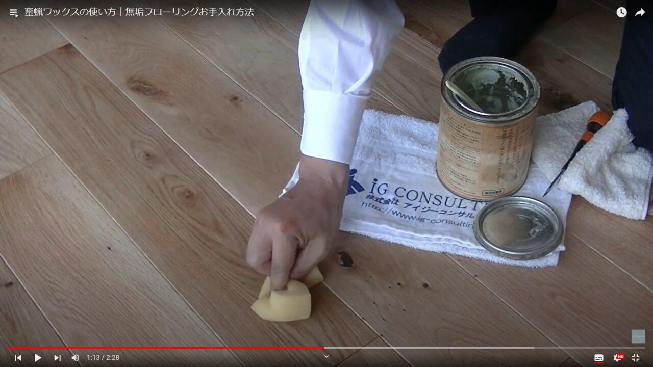床材にワックスを薄く伸ばし付ける