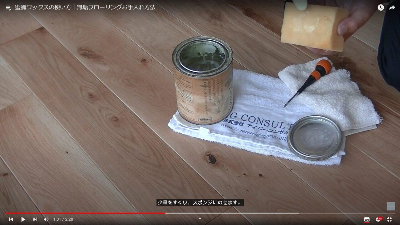 蜜蝋ワックスをスポンジに擦り付ける