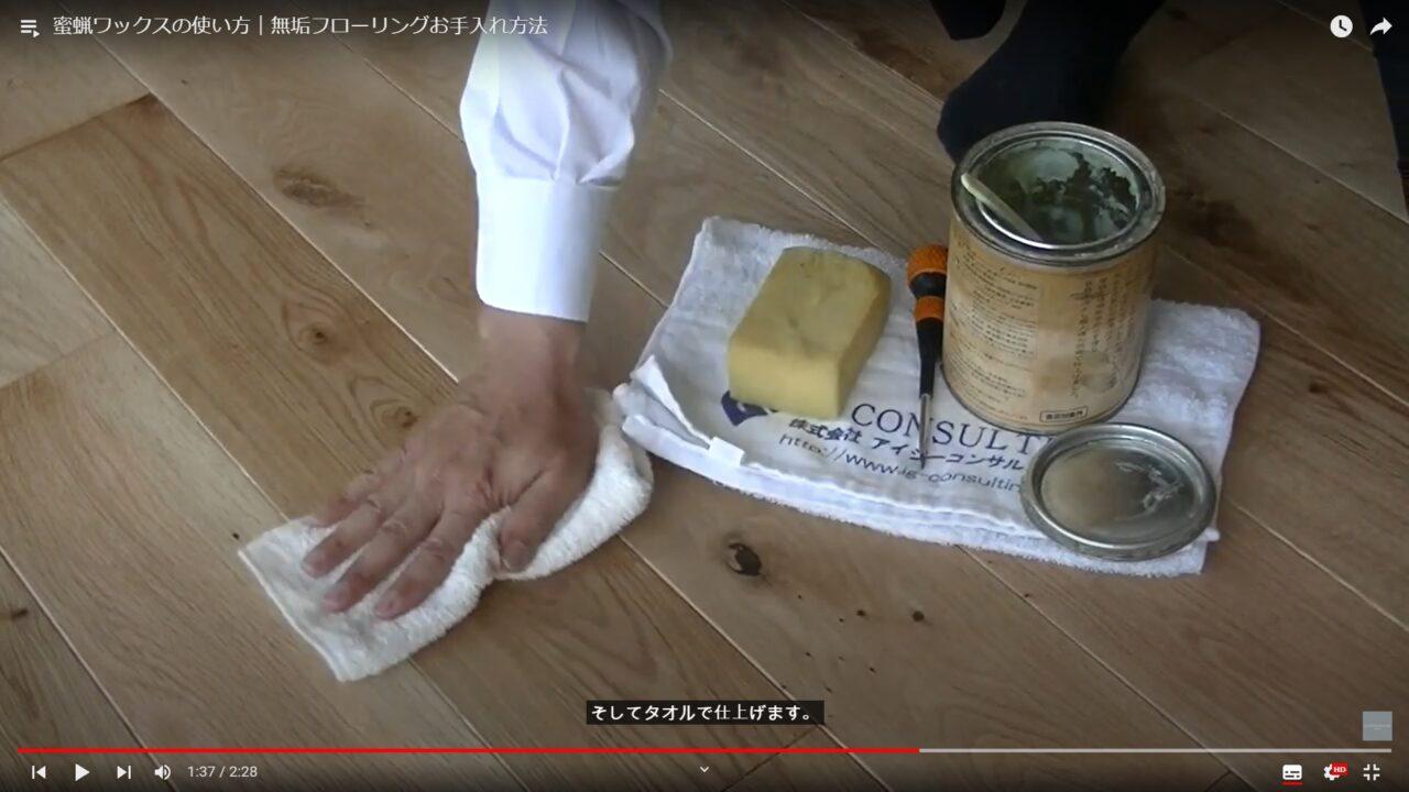床材表面の余分なワックスを乾いた布で拭き取る