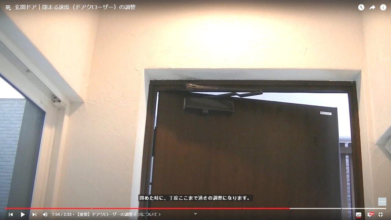 クローザーの上のビスで調整できるドアの可動範囲