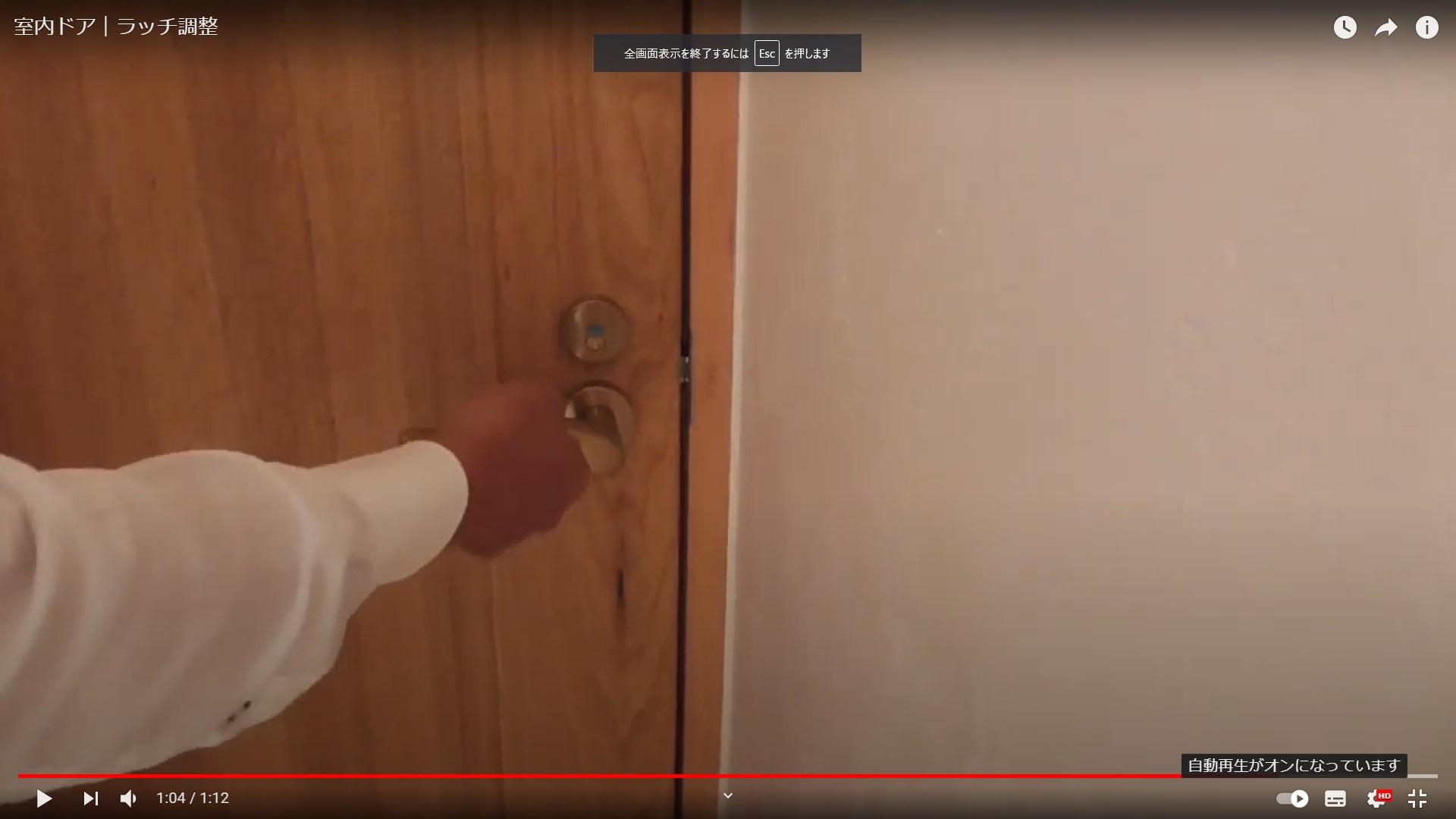 戸を閉めてラッチの掛かり具合を確認