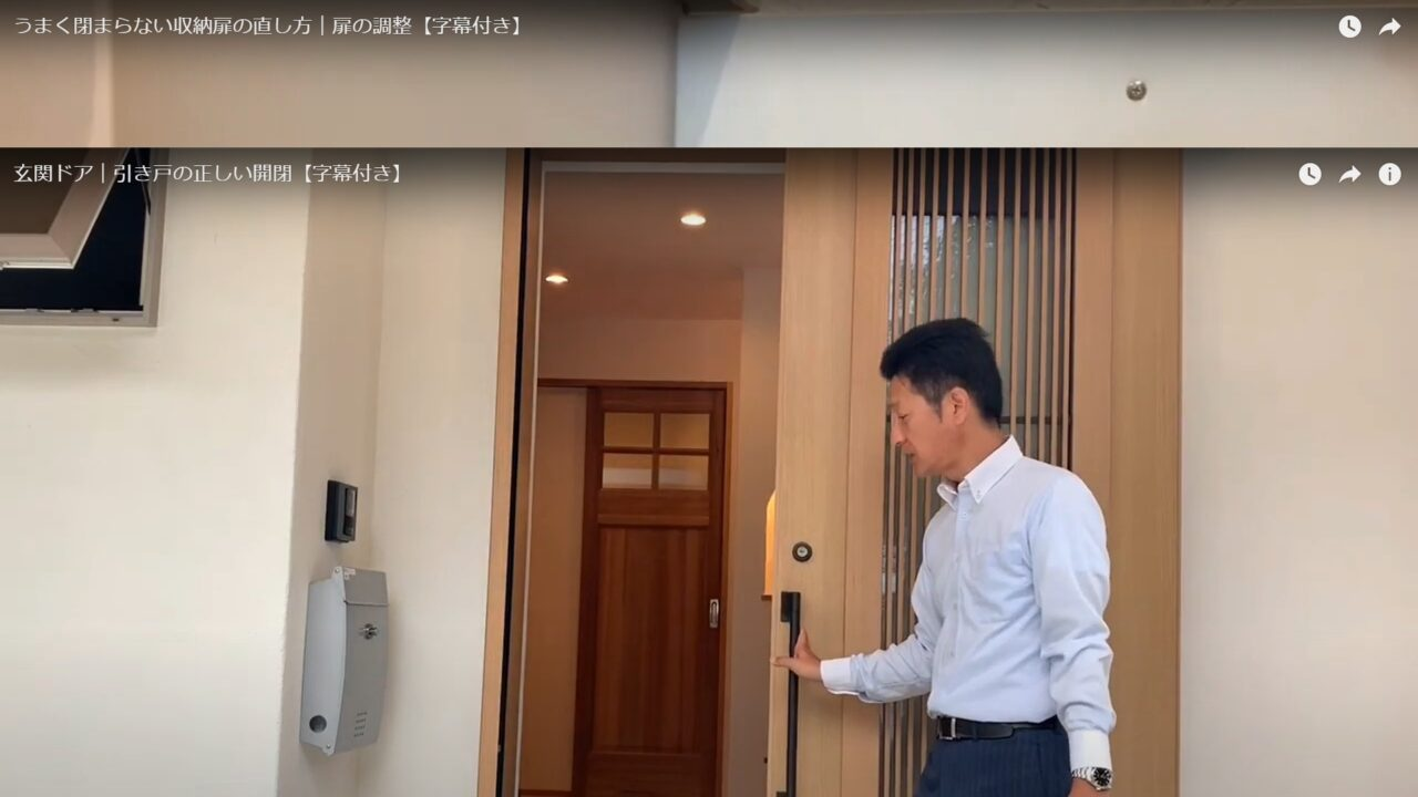 引き戸玄関ドアの正しい閉め方