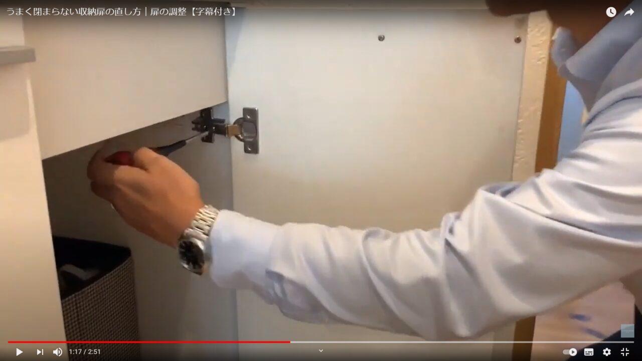 丁番のネジで扉の傾きを修正