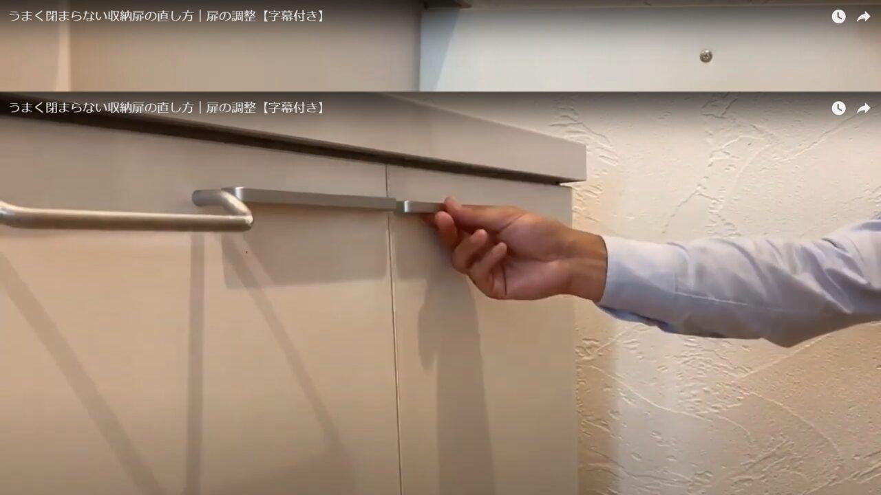 調整ネジで扉の傾きを修正