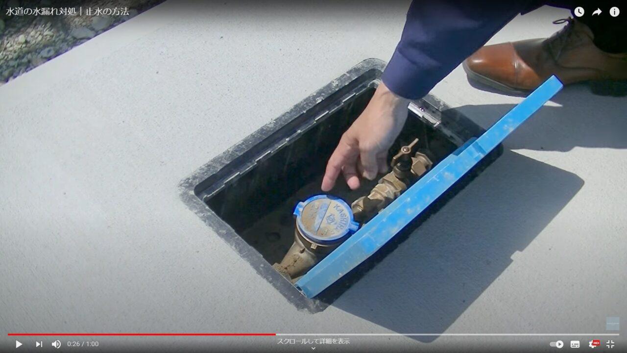 水道メーターのフタを開ける