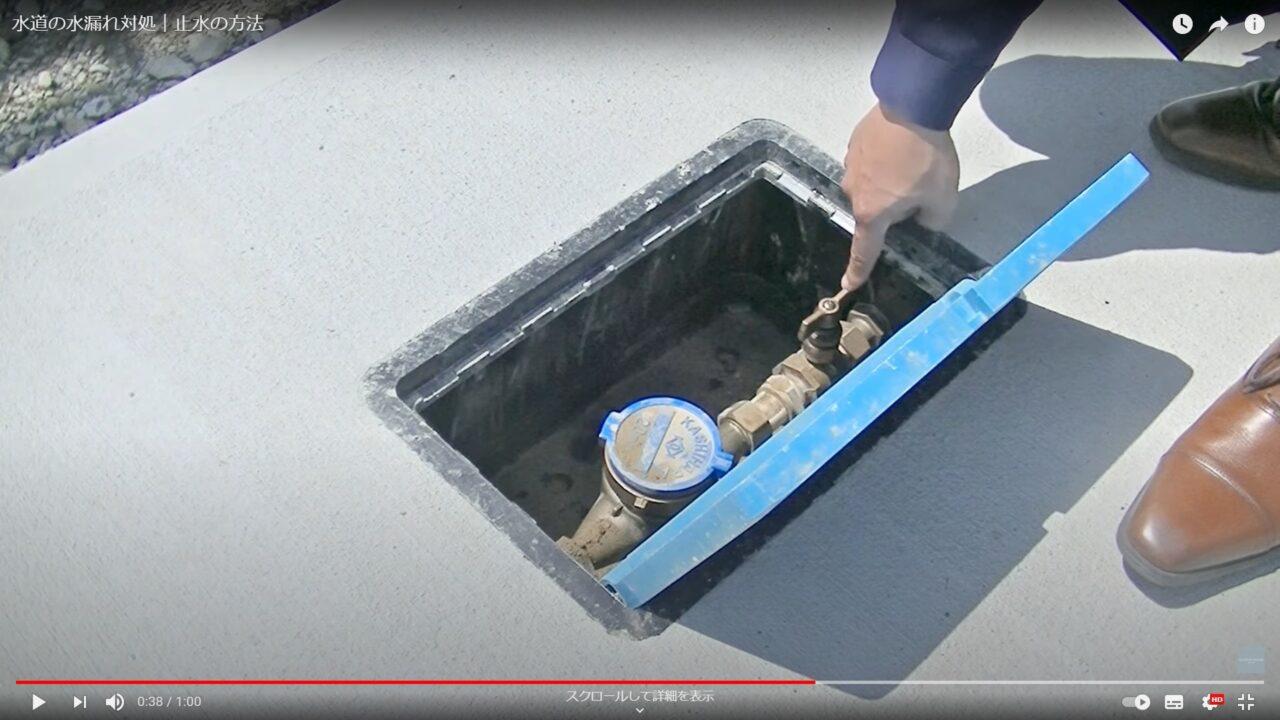水道の元栓のハンドルを確認する