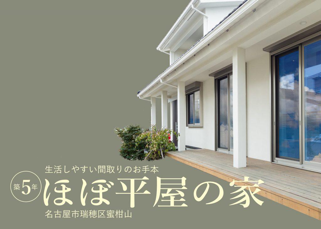 【名古屋エリア】期限限定オープンハウス(オーナーさん宅内覧会)